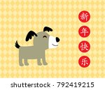 cute puppy with chinese words... | Shutterstock .eps vector #792419215