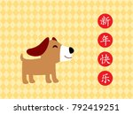 cute puppy with chinese words... | Shutterstock .eps vector #792419251
