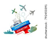card of the russian army day  ... | Shutterstock .eps vector #792453391