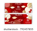 happy chinese new year of the... | Shutterstock .eps vector #792457855