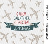 card of the russian army day  ... | Shutterstock .eps vector #792518161