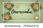 vector 23 february greeting... | Shutterstock .eps vector #792661474