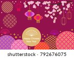 happy chinese new year card.... | Shutterstock .eps vector #792676075