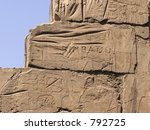 Small photo of Rimbaud signature,19th century French poet , that became a symbol on Luxor temple, Egypt, Africa