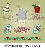 items from the egyptian... | Shutterstock .eps vector #792744775