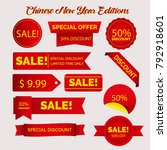 banner collections chinese new... | Shutterstock .eps vector #792918601
