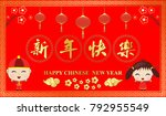 chinese new year with kids | Shutterstock .eps vector #792955549