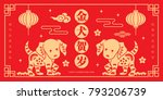 2018 year of the dog banner... | Shutterstock .eps vector #793206739