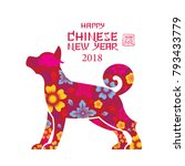 dog symbol  shape  decorate ...   Shutterstock .eps vector #793433779