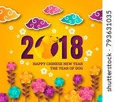elegant chinese new year 2018... | Shutterstock .eps vector #793631035
