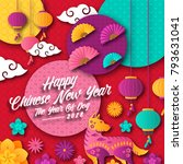 elegant chinese new year 2018... | Shutterstock .eps vector #793631041