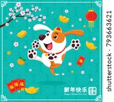 vintage chinese new year poster ... | Shutterstock .eps vector #793663621