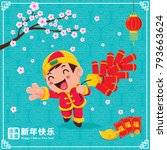 vintage chinese new year poster ... | Shutterstock .eps vector #793663624