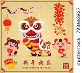 vintage chinese new year poster ... | Shutterstock .eps vector #793663627