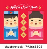 cute cartoon chinese boy and... | Shutterstock .eps vector #793668805
