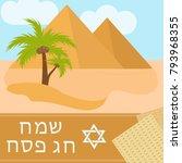passover poster  invitation ... | Shutterstock .eps vector #793968355