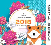 year of the dog. 2018. happy...   Shutterstock .eps vector #794211001
