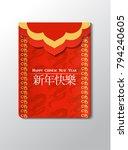 chinese red envelope | Shutterstock .eps vector #794240605