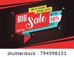 big sale special offer banner... | Shutterstock .eps vector #794598151