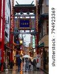 yokohama  japan   october 16 ...   Shutterstock . vector #794923369