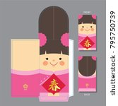 chinese new year red packet... | Shutterstock .eps vector #795750739