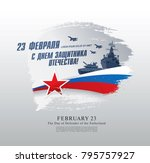 defender of the fatherland day... | Shutterstock .eps vector #795757927