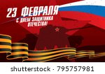 defender of the fatherland day... | Shutterstock .eps vector #795757981
