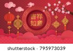 chinese new year greeting card... | Shutterstock .eps vector #795973039