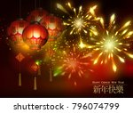 vector chinese new year paper... | Shutterstock .eps vector #796074799