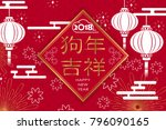 happy chinese new year 2018.... | Shutterstock .eps vector #796090165