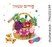 purim festival celebration... | Shutterstock . vector #796101199