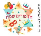 illustration of purim holiday ... | Shutterstock .eps vector #796368991