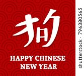 chinese new year 2018 vector... | Shutterstock .eps vector #796380565