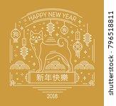 happy new 2018 year festive... | Shutterstock .eps vector #796518811