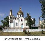 kiev architecture church | Shutterstock . vector #796732561