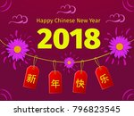 chinese new year greeting card... | Shutterstock .eps vector #796823545