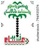 arabic text   year of zayed  ... | Shutterstock .eps vector #796935574