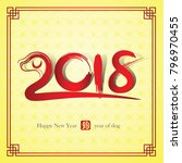 chinese calligraphy 2018  year... | Shutterstock .eps vector #796970455