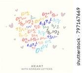 vector heart shape with korean... | Shutterstock .eps vector #797167669