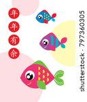 cute fish chinese new year... | Shutterstock .eps vector #797360305