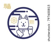year of dog 2018  translation... | Shutterstock .eps vector #797600815