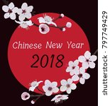 chinese new year 2018 template. ...   Shutterstock .eps vector #797749429