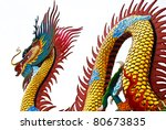 dragon | Shutterstock . vector #80673835