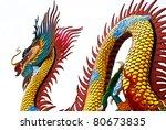 dragon   Shutterstock . vector #80673835