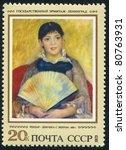 Russia   Circa 1973  Stamp...