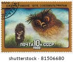 ������, ������: stamp printed in USSR