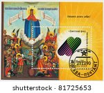 ussr   circa 1990  a stamp... | Shutterstock . vector #81725653