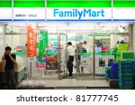 TOKYO, JAPAN - JULY 5: FamilyMart is the 3rd largest convenient store in Japan 1st largest in South Korea, and is expanding into China July 5, 2011 in Tokyo, Japan. - stock photo