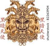 vector t shirt design | Shutterstock .eps vector #82263904