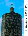 Moulay Idriss, Morocco: Round minaret tower silhouetted against blue sky in Moulay Idriss , Morocco. - stock photo